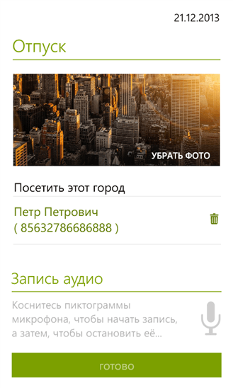 Скачать Заметки+ для Nokia Lumia 610