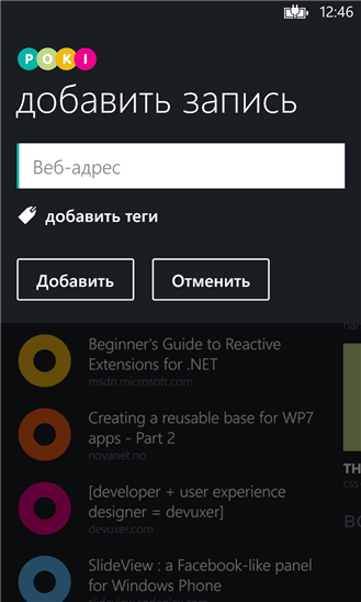 Poki для Windows Phone