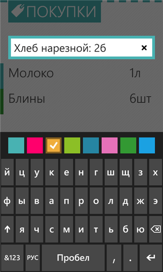 Just Shopping для Windows Phone