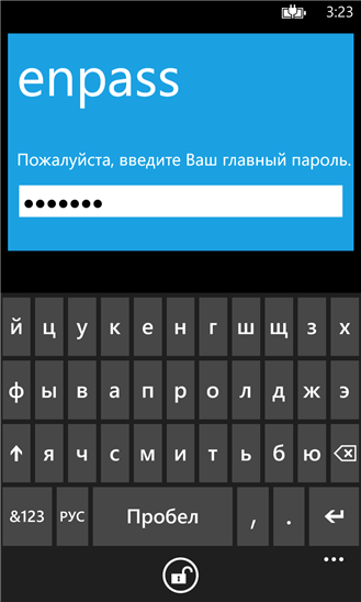 Скачать Enpass Password Manager & Information Keeper для Nokia Lumia 1520