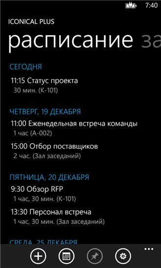 Скачать Iconical Plus для Nokia Lumia Icon
