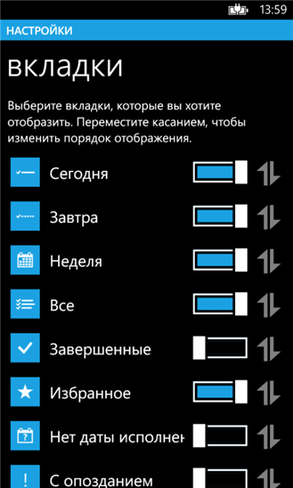 Скачать 2Day для Microsoft Lumia 540