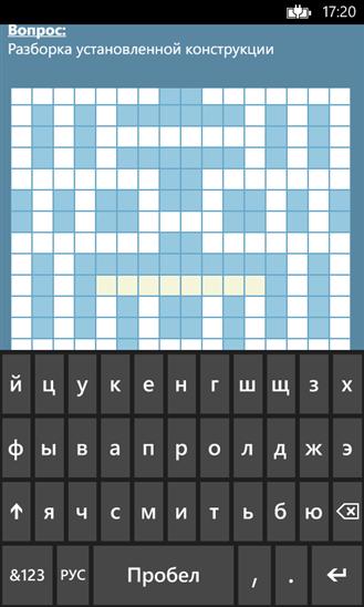 Кроссворды для Windows Phone