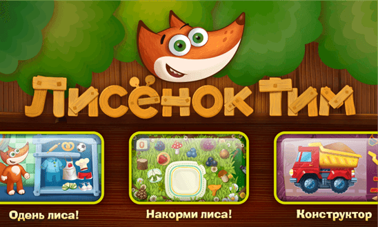 Скачать Tim the Fox для Highscreen WinWin