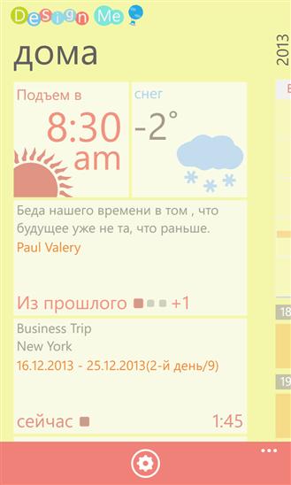 Скачать Design Me для Nokia Lumia 610