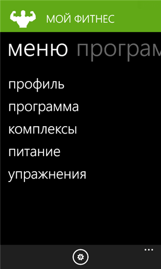 My fitness для Windows Phone