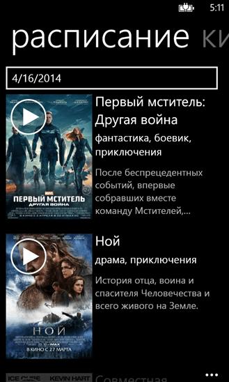 Скачать Сегодня в кино для Microsoft Lumia 532