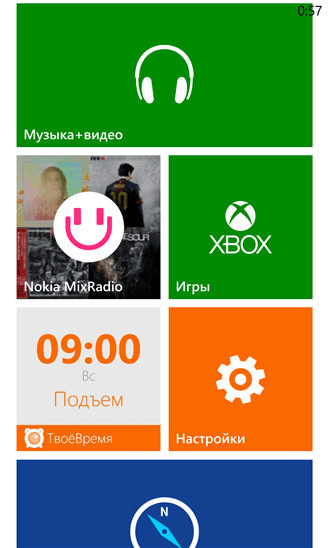 YourTime для Windows Phone