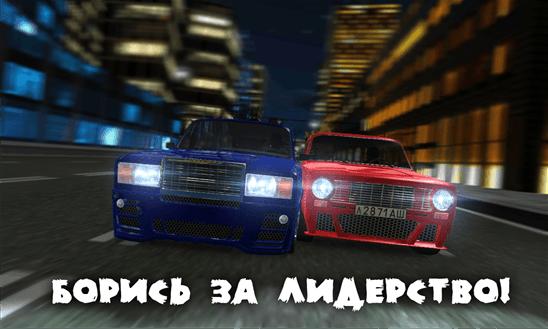 Скачать Drag Racing 3D для Nokia Lumia 920