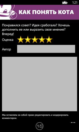 Скачать Как понять кота + для Microsoft Lumia 532