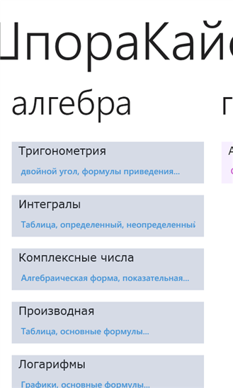 Скачать ШпораКайф для Alcatel One Touch View