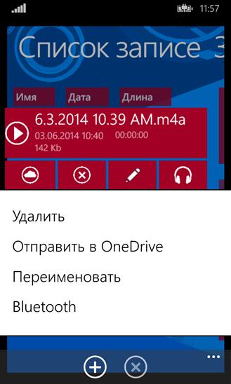 Скачать Диктофон для HTC 7 Trophy