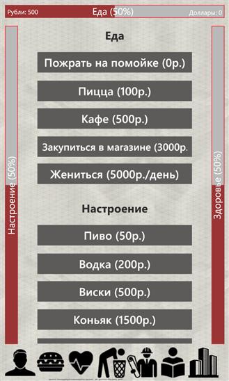 Скачать Бомжара для Nokia Lumia 710