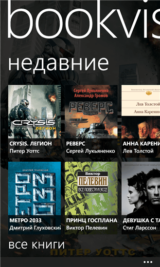 Скачать Bookviser Reader для HTC One M8 for Windows