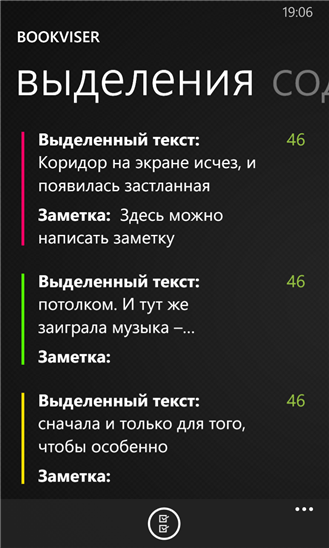 Скачать Bookviser Reader для HTC Surround