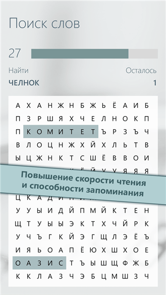 Скорочтение для Windows Phone
