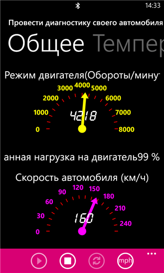 Скачать Diagnose your car для Nokia Lumia 635