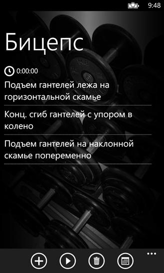 Скачать WinGym для Nokia Lumia 635