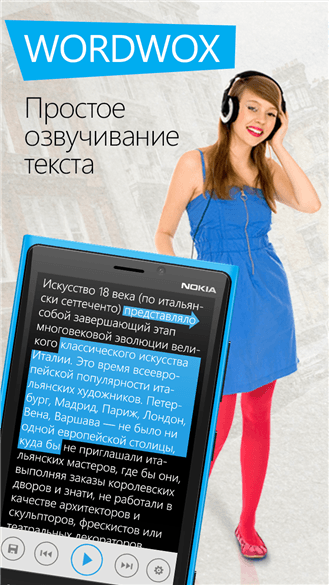 Wordwox для Windows Phone