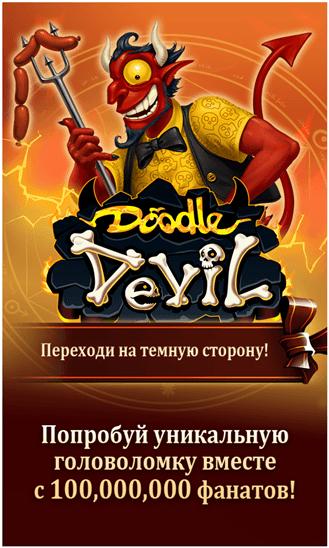 Скачать Doodle Devil для HTC One M8 for Windows