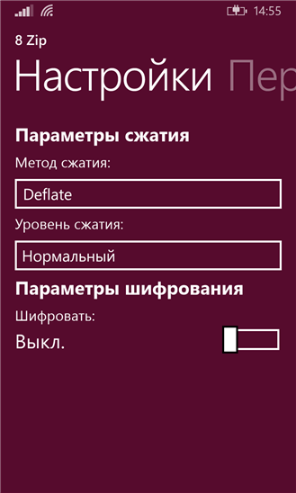 8 Zip для Windows Phone