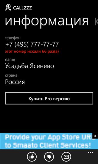Скачать Callzzz для Microsoft Lumia 550