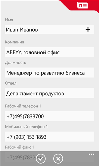 Скачать АBBYY Business Card Reader для Yezz Monaco 4.7