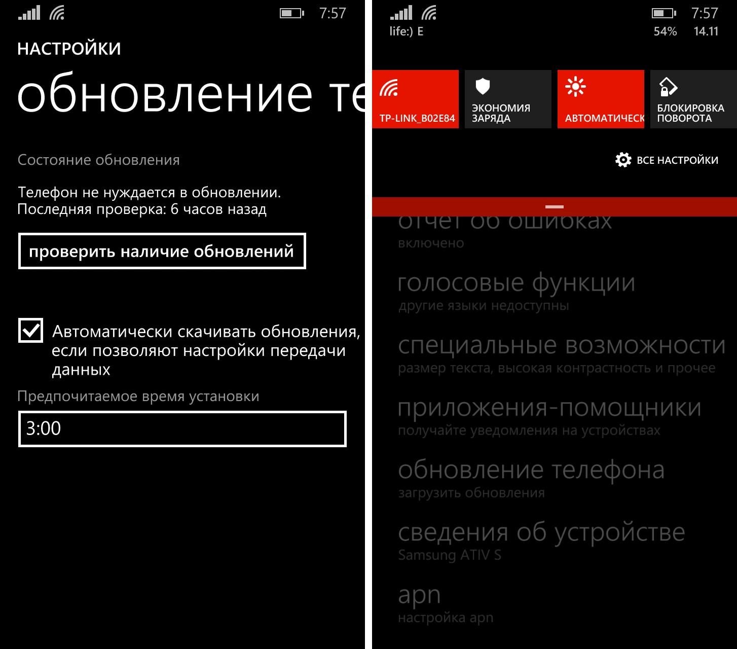 Приложение для похудения на windows phone