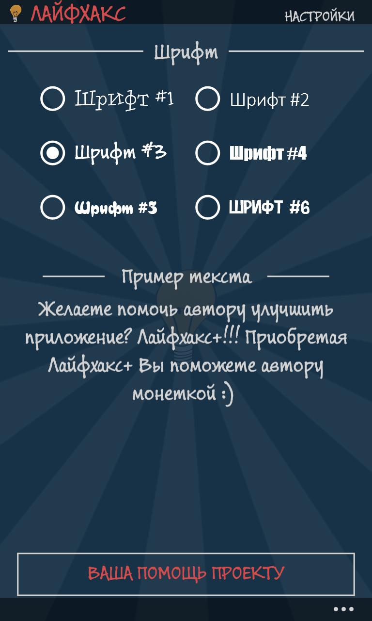 Скачать Лайфхакс для Nokia Lumia 636