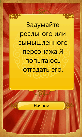 Скачать Akinator для Q-Mobile Dream W473