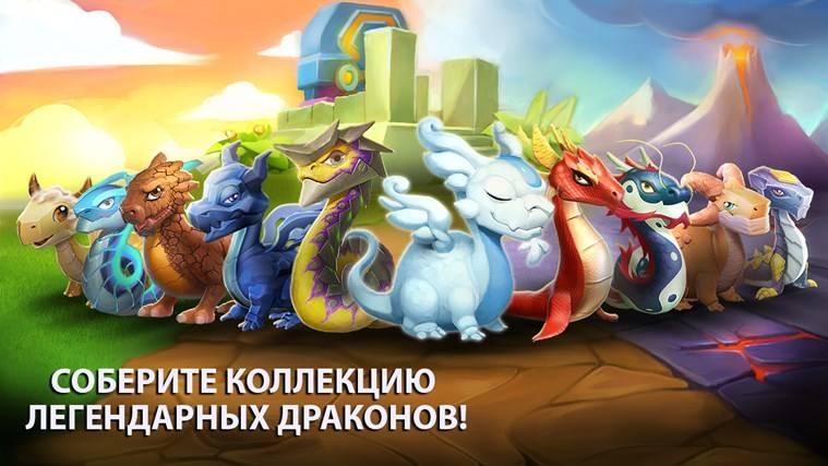 Скачать Легенды Дракономании для HTC Titan