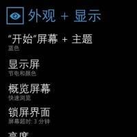Появился первый скриншот настроек Windows 10 для смартфонов