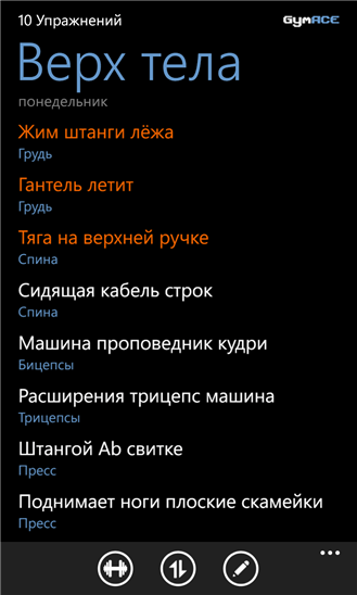 GymACE для Windows Phone
