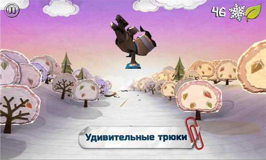 Shred It! для Windows Phone