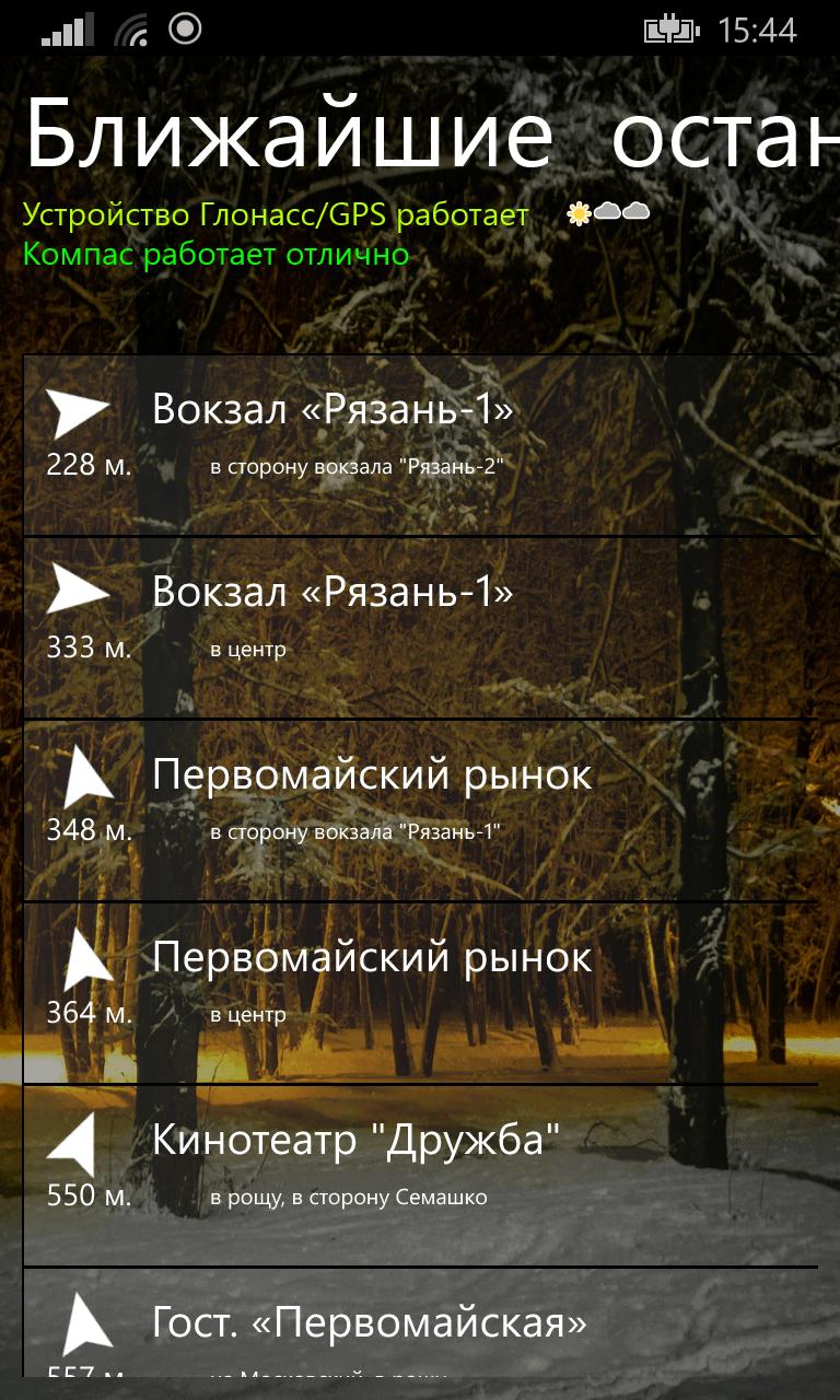 Скачать Мобильный транспорт для Nokia Lumia 505