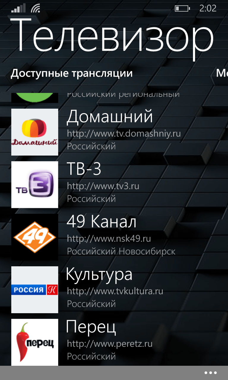 Телевизор для Windows Phone