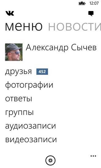 Скачать ВКонтакте для Huawei Ascend W1