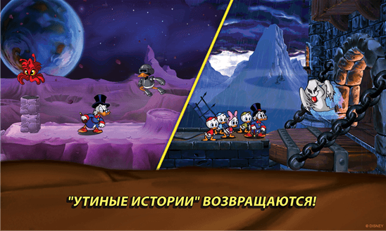 Скачать DuckTales Remastered для Xolo Win Q900s