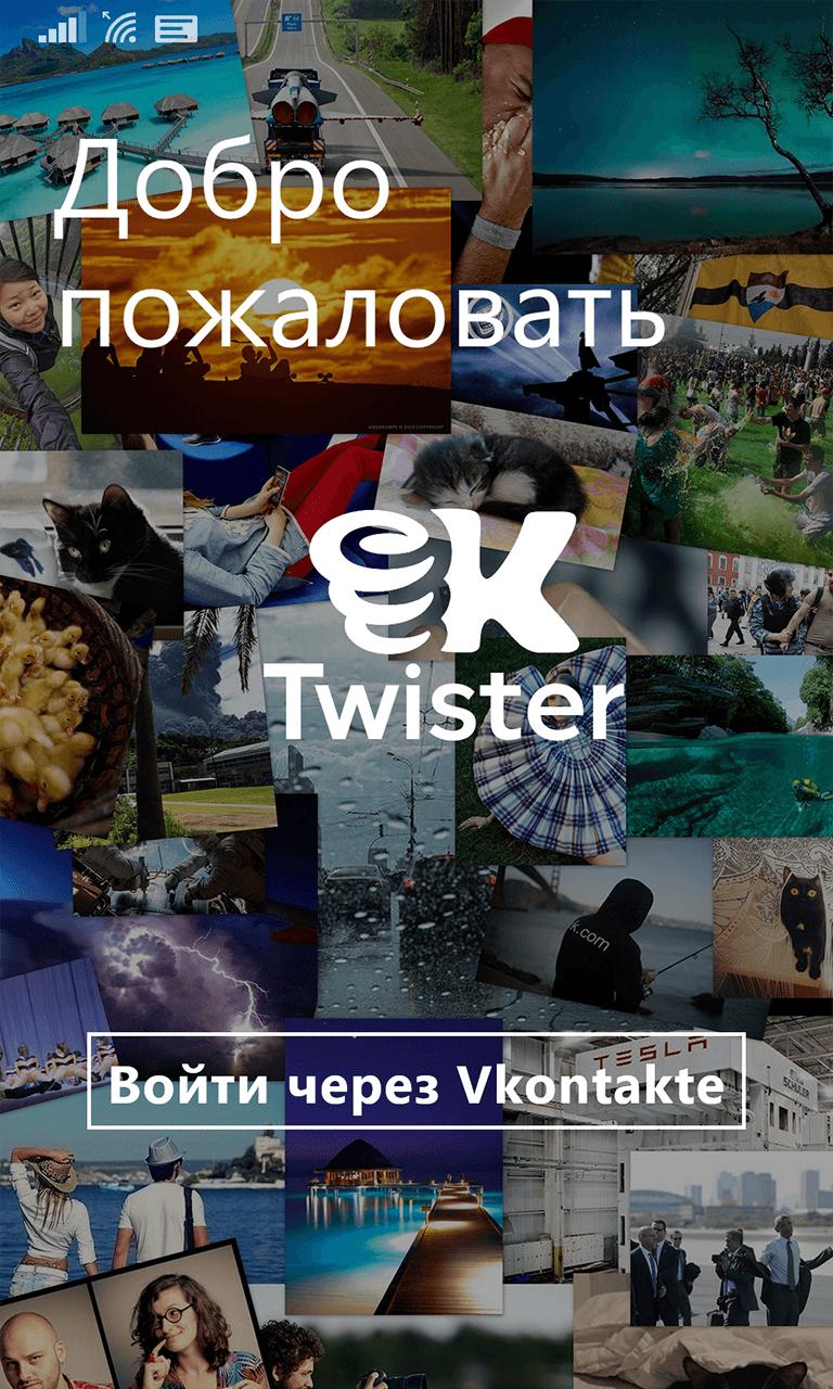 Скачать Vk Twister для Acer Liquid Jade Primo