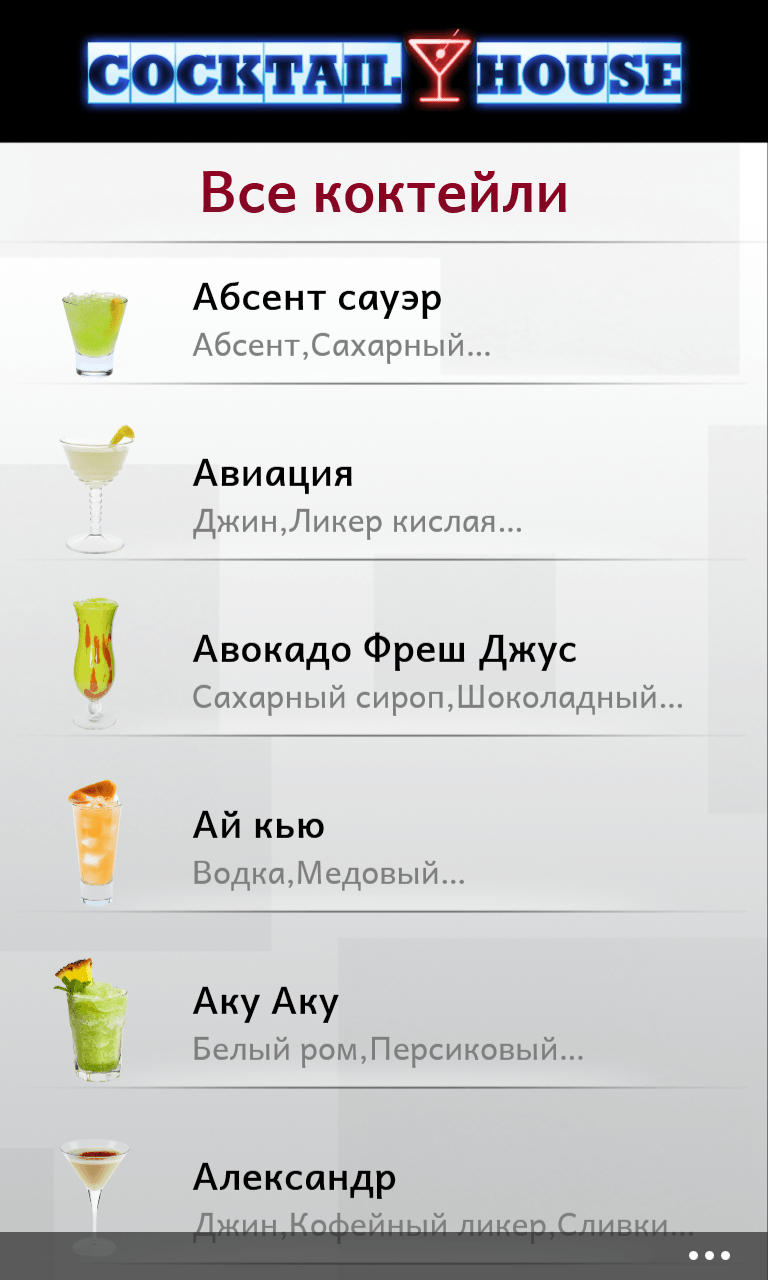 Cocktail House 2 для Windows Phone