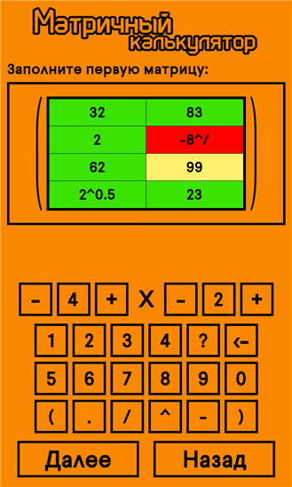 Скачать Матричный калькулятор для Fujitsu IS12T
