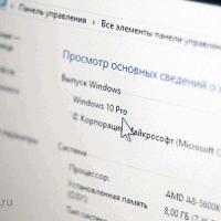 Паника вокруг приватности в Windows 10 или как с этим дальше жить