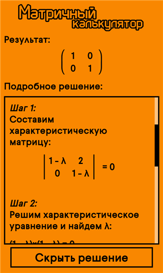 Скачать Матричный калькулятор для Acer Liquid M220