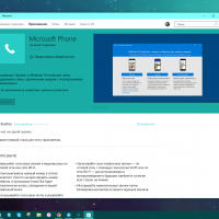 Microsoft Phone появилось на Windows 10 Build 10558