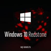 Инсайдерские сборки Windows 10 будут выходить чаще