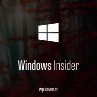 Windows Insider получило еще одно обновление
