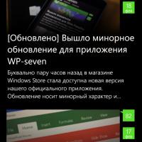 Обсуждение официального клиента WP-seven