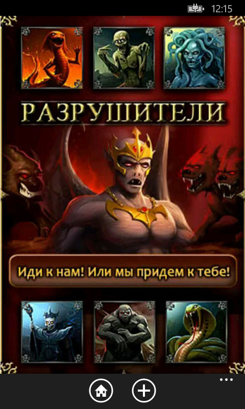 Разрушители тьмы для Windows Phone