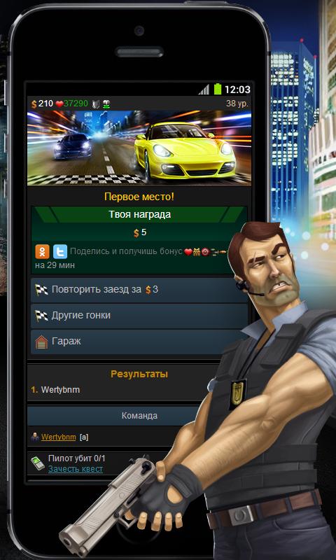 Скачать Братва Онлайн для Yezz Monaco 4.7