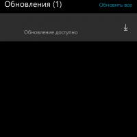 Не может обновиться неизвестное приложение